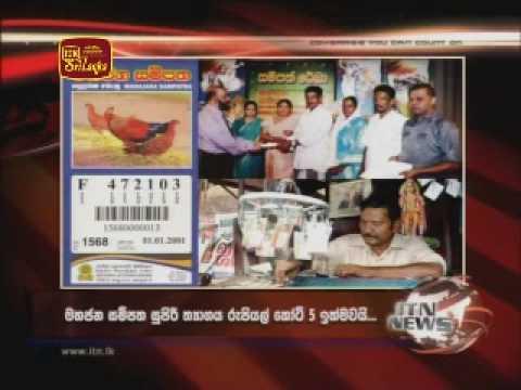 Mahajana Sampatha Results