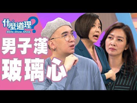 台綜-什麼道理?-20191021-男子漢玻璃心