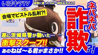 ねば~る君逮捕?! 茨城県警からお呼び出しネバ~!!【ねば〜る君が行く!】