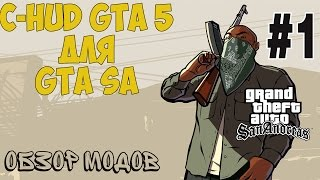 C-HUD GTA 5 ДЛЯ GTA SAN ANDREAS | ОБЗОР МОДОВ #1