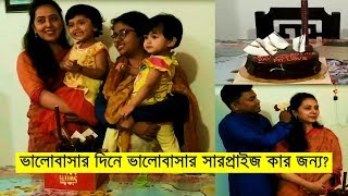 ভালোবাসার দিনে এত রাতে কাকে সারপ্রাইজ দিলাম Midnight Surprise on Valentines Day | Bangladeshi Vlog