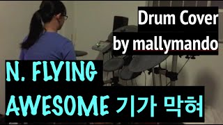 Awesome 기가 막혀 - N.Flying (Drum Cover)[드럼 커버]