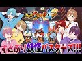 【実況】妖怪VSすとぷり!?!【妖怪ウォッチ4++】 thumbnail