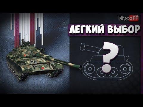 Легкий выбор с объяснениями. 27.03.18. World of Tanks.