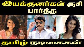 இயக்குனர்கள் ருசி பார்த்த தமிழ் நடிகைகள் | Tamil Cinema | KOLLYWOOD NEWS | Latest Tamil Seithigal
