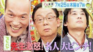 プレバト【決勝!夏のタイトル戦★梅沢、悲願の2連覇か?】[字]