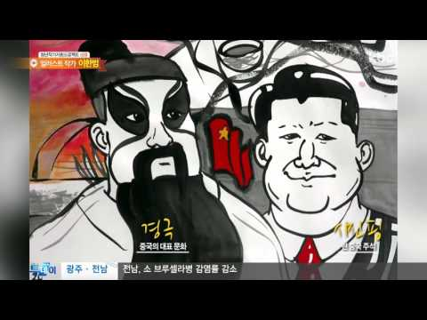 Han Lee: An Introduction of My Art on Local Television in Korea