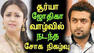சூர்யா ஜோதிகா வாழ்வில் நடந்த சோகமான நிகழ்வு | Tamil Cinema Hot | Tamil Cinema | Kollywood
