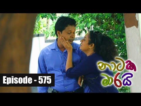 Naataka Maarai -   Ep 575 | Mahathtayata Waradila  ( 07-09-2017 )