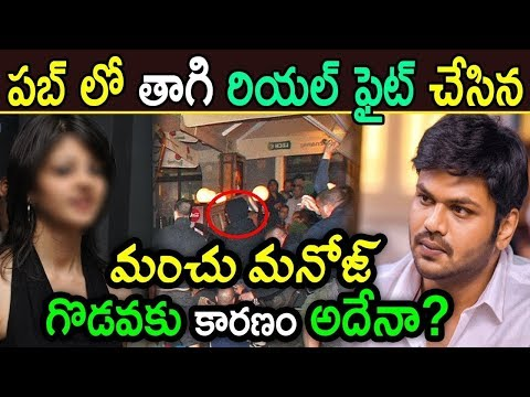 Latest News About Manchu Manoj || Celebrity News Updates In Telugu || Jilebi