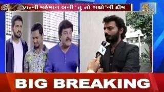tu to gayo gujarati movie team visit on VTV News | VTV Gujarati