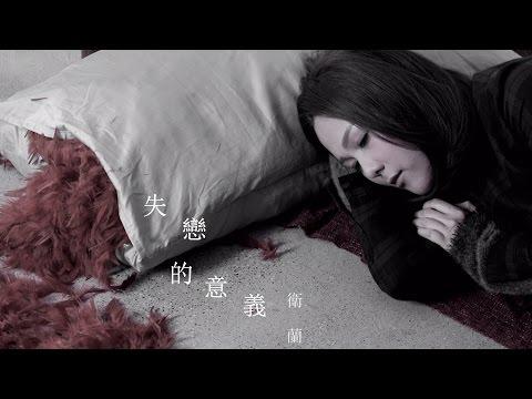 衛蘭 Janice Vidal 失戀的意義 Reason For Crying (Official Music Video) %e4%b8%ad%e5%9c%8b%e9%9f%b3%e6%a8%82%e8%a6%96%e9%a0%bb