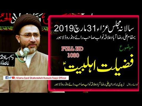 Full Majlis Aza | Topic : Fazail-e-Ahle Bait a.s By Allama Syed Shahenshah Hussain Naqvi