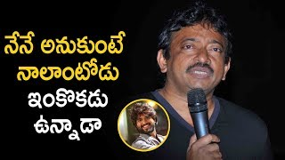 Ram Gopal Varma Shocking Comments On Vijay Deverakonda | Arjun Reddy Movie