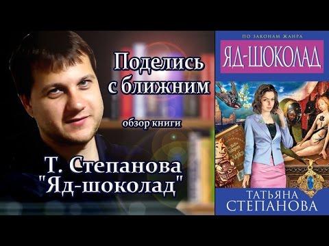 Лучшие книги Татьяны Степановой: список из 45 шт.
