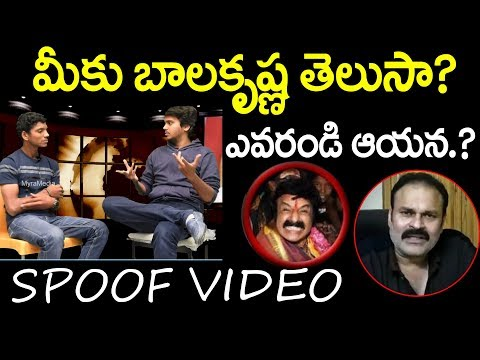 బాలకృష్ణ మీకు తెలుసా? Who is Balakrishna? Spoof Video | Nagababu Vs Balayya | Tollywood Trending