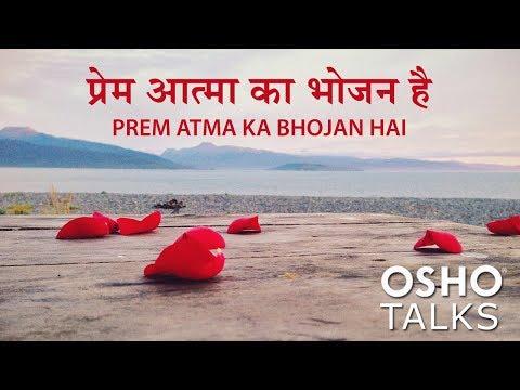 OSHO: Prem Atma Ka Bhojan Hai