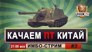 Качаем ПТ-китая l Стрим WOT l World of Tanks #2