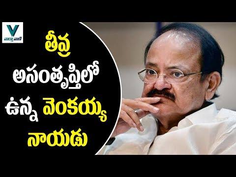 Vice President Venkaiah Naidu Discontent on Andhra Pradesh - Vaartha Vaani