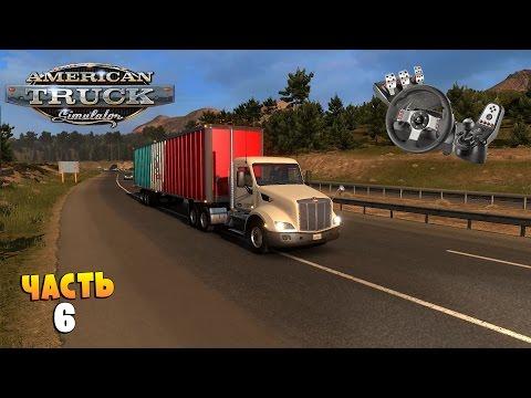 American Truck Simulator- Прохождение #6 + (РУЛЬ) Закончился Бензин