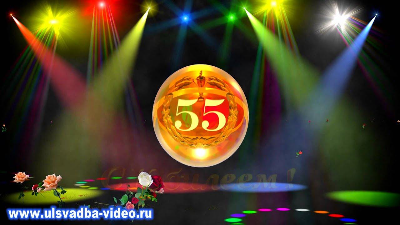 Подборка музыки для юбилея 55 лет женщине