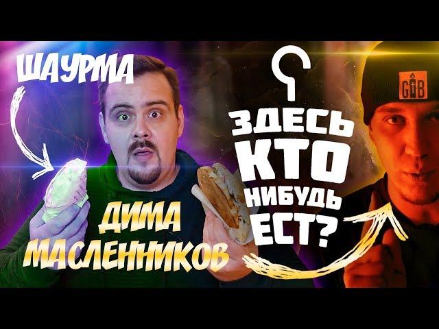 ШАУРМА ОТ Димы Масленникова   Здесь кто-нибудь ест?