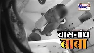 Amravati's Muralidhar Baba Sex Scandal caught on CCTV camera
