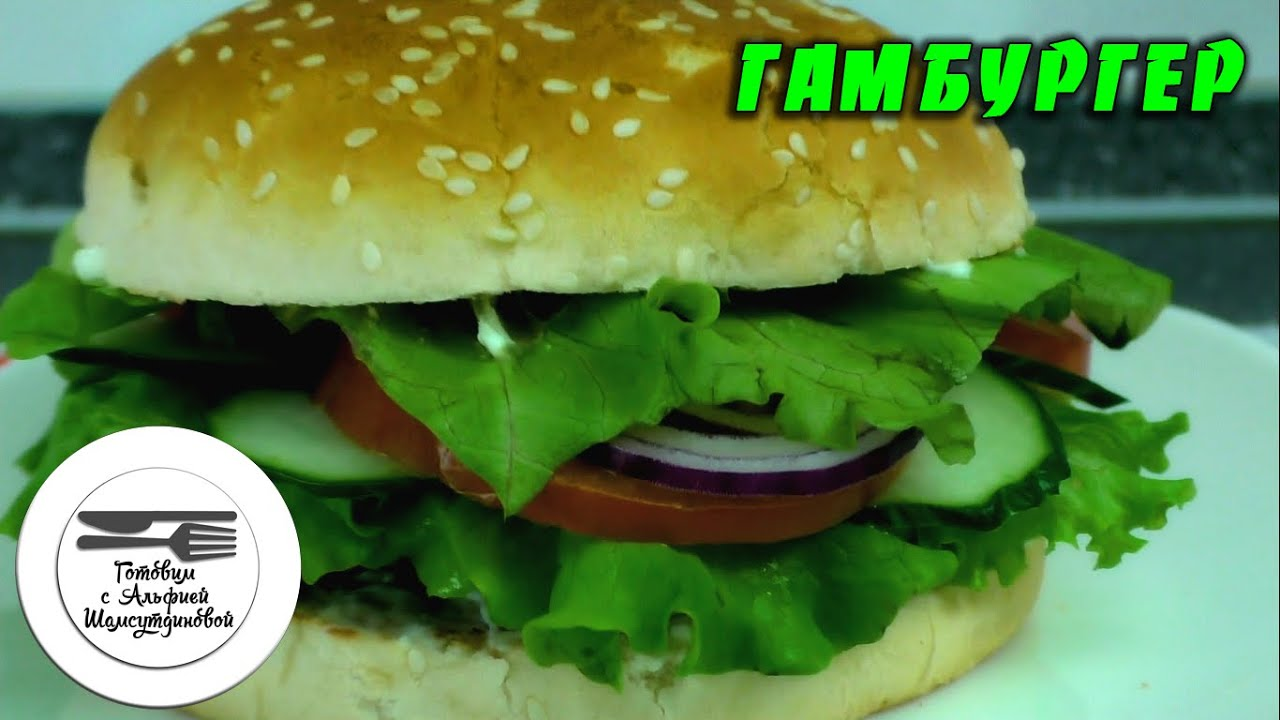 Гамбургер в домашних условиях рецепт фото как  827
