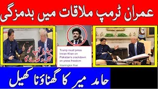 Hamid Mir Move to Opinion Makers before Imran Khan and Donald Trump Meeting