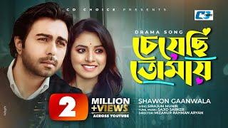 Download Cheyechi Tomay   Shawon Gaanwala   Sajid Sarkar   Apurba   Tasnuva Tisha   Mizanur Rahman Aryan 3Gp Mp4