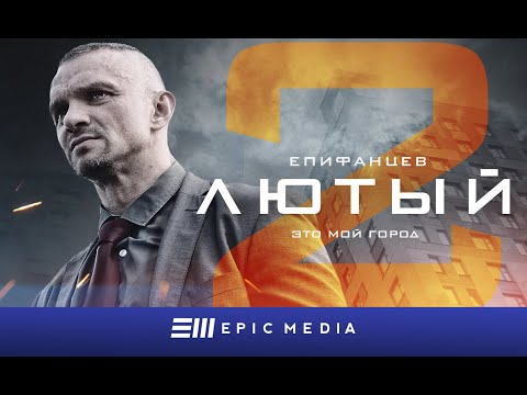 FURY 2 - Episode 1 (sub) / ЛЮТЫЙ 2 - Серия 1 / Детектив