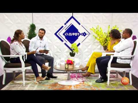 Enechewawot Season 7 -  EP 3:  Interview With Melkam Yideg& Knife Bambo
