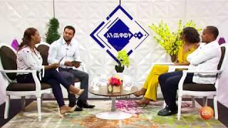 Enechewawot season 7 -  EP 3:  Interview with Melkam Yideg& Knife Bambo