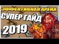 HEARTHSTONE РАСТАХАНОВЫ ИГРИЩА ГАЙД КАК СОБРАТЬ АРЕНУ В 2019 mp3
