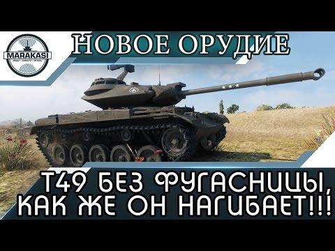 Т49 без фугасницы, как же он нагибает!!! World of Tanks