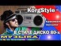KorgStyle RMX Красивая музыка в стиле диско 80 х Korg Pa 900 EuroDisco Remix mp3