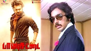 Paambu Sattai & Sigappu Rojakkal Remake Updates
