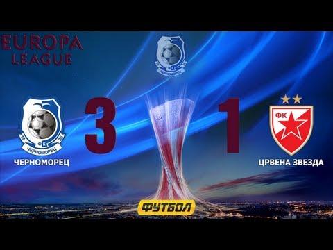Черноморец - Црвена Звезда (3-1). Обзор матча. Лига Европы