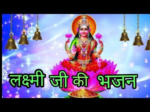लक्षमी जी की भजन #lakshmi ji ki bhajan# by gd movie thumbnail