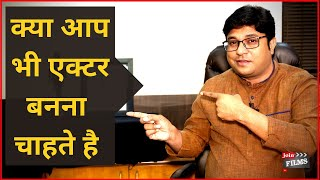How to become an actor & Earn Extra Income as a Fresher एक्टर कैसे बने ?  Acting Advice  - Joinfilms