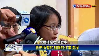 被告身分遭北檢約談 吳音寧強調:絕無不法