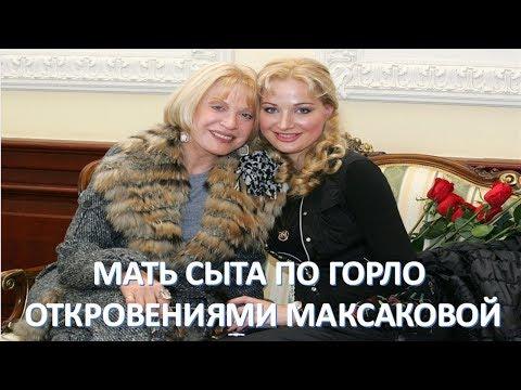 Мать сыта по горло откровениями Максаковой (05.07.2017)