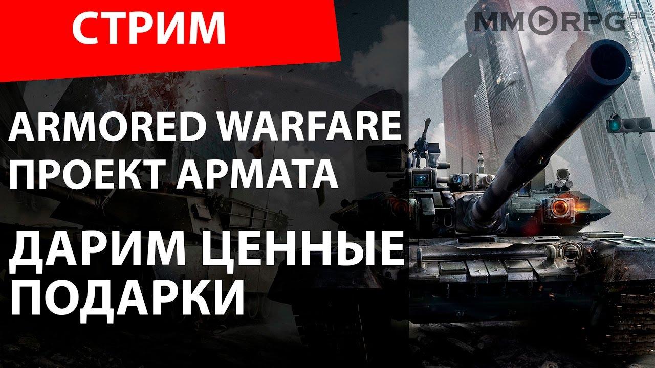 """Подарки в игре Armored Warfare(Проект """"Армата - Блоги - блоги геймеров)"""