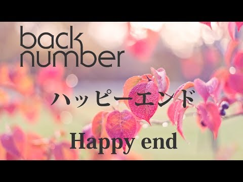 Back Number - Happy End (Piano Version)