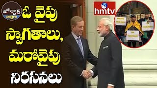TDP leaders Protest In Abroad Over AP Special Status | Jordar News  | hmtv