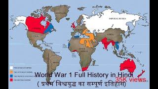 World War 1 (Hindi) part1