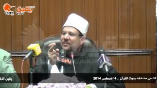 يقين   وزير الأوقاف : ما كان يخطط لمصر يحدث في سوريا و ليبيا والعراق