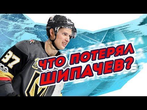 ВЕГАС ГОЛДЕН НАЙТС: что упустил Вадим ШИПАЧЕВ?
