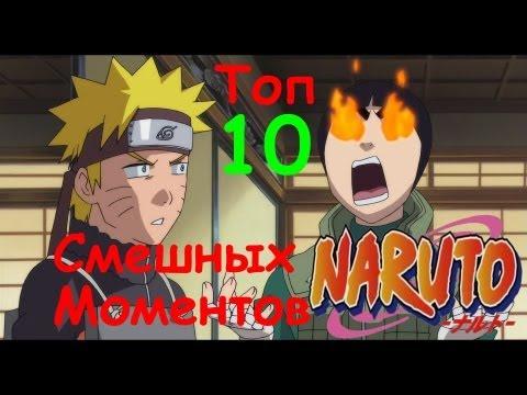 """Топ 10:Самых смешных моментов из аниме/манги """"Наруто:Ураганные хроники/Naruto:Shippuden"""""""