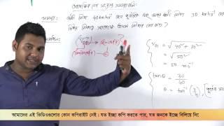 06. Problems Related to Relative Velocity Part 01 | আপেক্ষিক বেগ সংক্রান্ত সমস্যাবলি পর্ব ০১